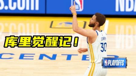 【布鲁】NBA2K21生涯模式:库里大爆发!勇士淘汰湖人!