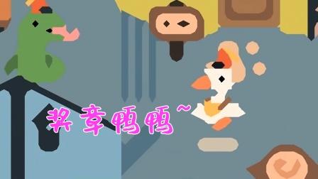 【天骐茶茶玩游戏】小鸭鸭历险记 拍卖会又赢了 获得奖大章