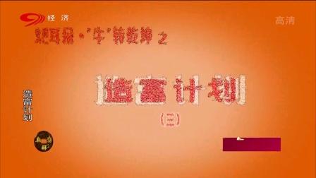 麻辣烫:耙耳朵牛转乾坤之造富计划(三)