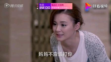 加油爱人:范昀看见孩子对她的抗拒,最终软下心来,和孩子道歉