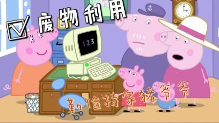 小猪佩奇:猪妈妈的电脑坏了,它会怎么处理这旧电脑呢?