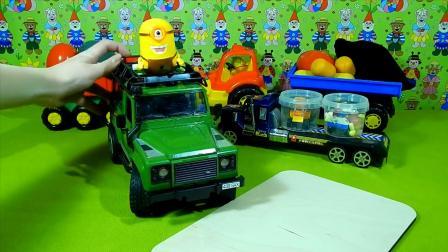小黄人,挖掘机,恐龙,警车,这些小玩具,太有趣啦