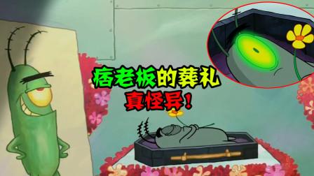 阿涵说:真可怕!离奇去世的痞老板!在葬礼上又睁开了怪异地眼睛