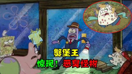 阿涵说:真是太可怕了!小海绵和朋友们竟然变成了浑身恶臭的怪物