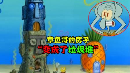 阿涵说:小海绵竟然在章鱼哥的房子里堆满了垃圾!简直太恶心了吧