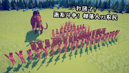 全面战争模拟器:打团了!派系斗争,部落挑战农民!场面竟一边倒