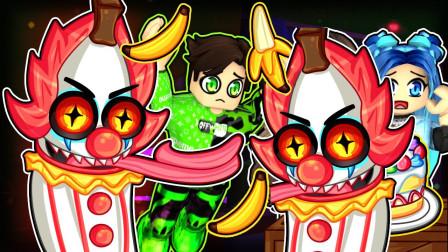 ROBLOX逃离香蕉怪:遭遇双重恶魔小丑香蕉!面面解说