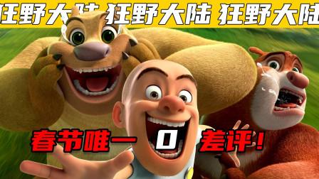 被指抄袭一年,却是春节档唯一0差评电影!你还会相信熊出没吗?