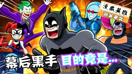 漫威英雄:颓废至极的蝙蝠侠,会如何重拾信心呢?