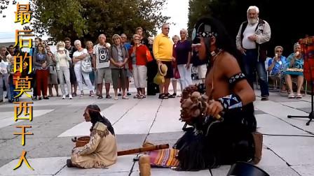 街头表演的 《最后的莫西干人》印第安灵魂音乐,震撼心灵,旋律大气而苍凉