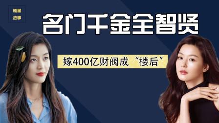 20岁成影后,31岁嫁400亿富豪,全智贤是如何经营豪门婚姻的?