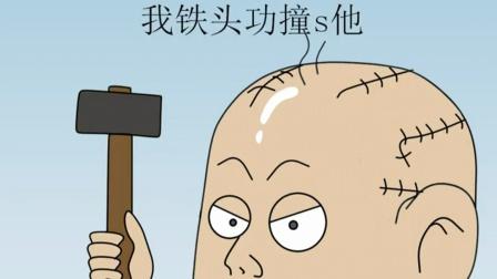 趣味动画:无敌铁头功