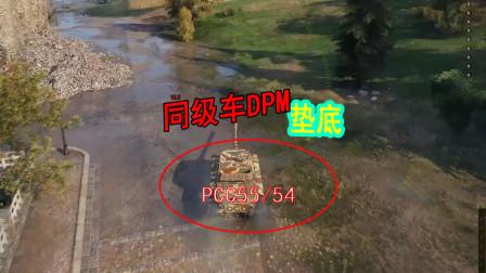 坦克世界:PCC55不仅DPM超低,炮弹还随时莫名其妙玩失踪