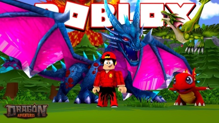 Roblox我的巨龙大亨:变身驯龙高手!