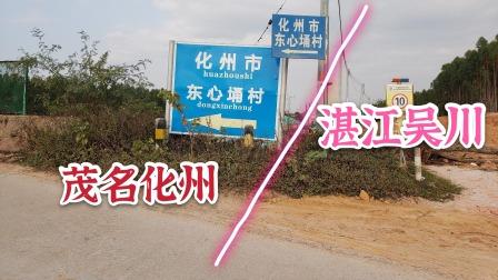 实拍湛江和茂名的交界处,两地农村的发展差距太大了,哪里更富裕