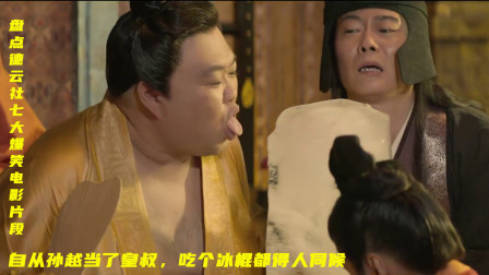 盘点德云社七大爆笑电影片段:自从孙越当了皇叔,吃个冰棍都需要有人伺候!