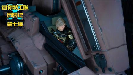 迷你特工队历险记第七集:杰奇四人苦战聚能机甲战士!