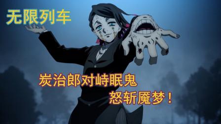 鬼灭之刃漫画:炭治郎无限列车正面对峙眠鬼,怒斩魇梦!