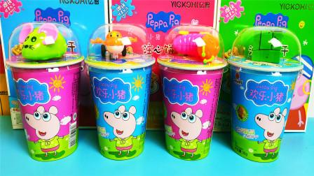 欢乐小猪魔法杯开箱试吃,美味夹心蛋卷和小熊饼干还有惊奇玩具