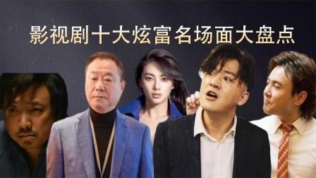 影视剧十大炫富名场面:赵公子出手阔绰,王多鱼砍价越砍越高