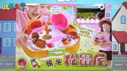 《小晨玩具乐园》一起去玩快乐松鼠屋吧