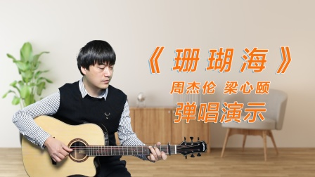 【上集】吉他弹唱演示《珊瑚海》周杰伦酷音小伟吉他弹唱教学