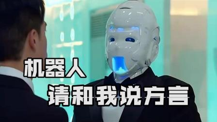 当机器人傻强配上四川话,简直是魔怔了!盘点六大飙方言名场面