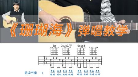 【下集】吉他教学《珊瑚海》周杰伦-酷音小伟吉他弹唱教学