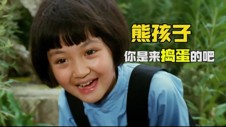 张丰毅问你猜我在干嘛,熊孩子的回答让人笑喷了!盘点爆笑熊孩子