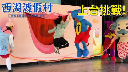 如果细菌人对战的话会是什么样的体验 上台挑战看看 充气乐园超好玩又刺激 -糖果嘉年华 sunnyyummy的玩具箱