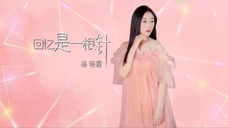 杨晓霞《回忆是一根针》KTV推荐