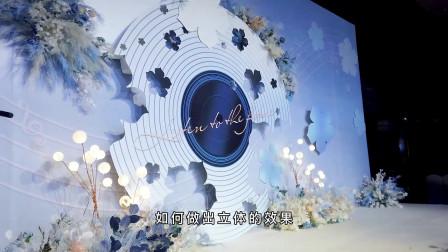 婚礼布置中如何将KT和喷绘做出立体效果?