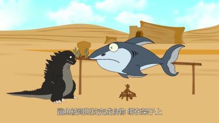 哥斯拉大战:哥斯拉渴坏了,来到鲨鱼的地盘喝水,鲨鱼表示不能忍