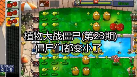 植物大战僵尸,游泳池模式第5关,僵尸们都变小了