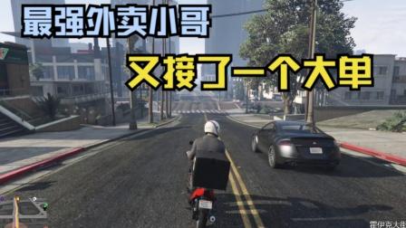 裴小峰GTA5线上游戏,史上最强外卖小哥,送外卖买豪车
