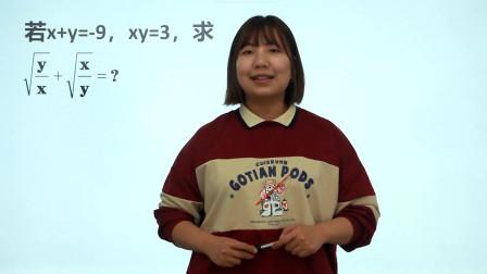 山东省数学中考题,已知x+y=9,且xy=3,求根号下的值?