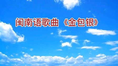 闽南语歌曲《金包银》