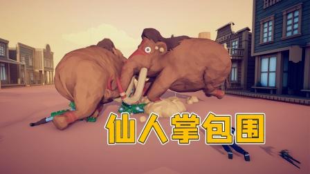 憨憨战争模拟器:被仙人掌前后夹击,两只猛犸象解决问题!