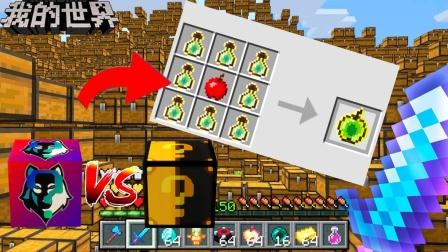 我的世界百万幸运方块:挖出神秘藏宝屋,开出经验瓶金苹果!