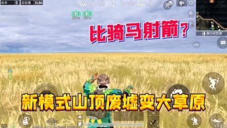 和平精英:山顶废墟变大草原!新模式比骑马射箭?