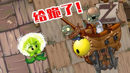 植物大战僵尸2国际版:蒲公英是个神器啊!