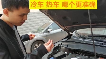 查看机油尺时,应该冷车测量还是热车呢?很多修理厂操作不正规