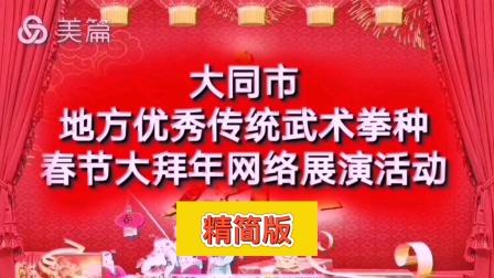 精简版…大同市地方优秀传统武术拳种春节大拜年网络展演活动…
