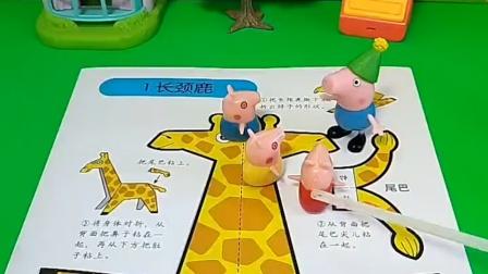 小猪们来找乔治了,乔治不会做,乔治让他们去找佩奇