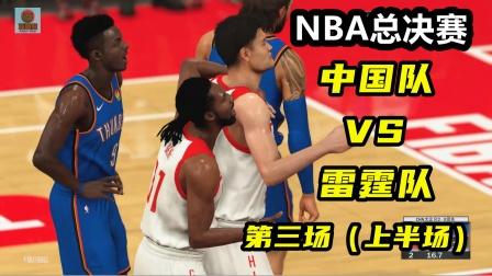 2k21中国王朝:总决赛VS雷霆,第三场上简直就是菜鸡互啄!