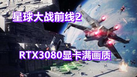 【野兽游戏】《星球大战前线2》P1 RTX3080显卡电影画质解说