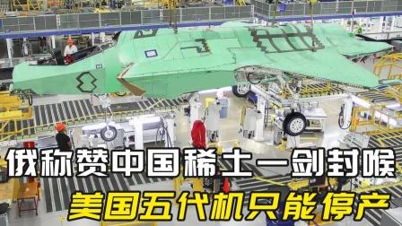 俄称赞中国稀土一剑封喉:若停止出口,美国五代机只能停产