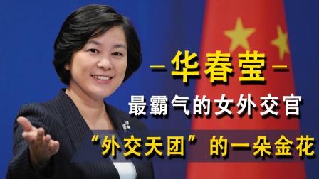 让美国惹不起的中国女人,华春莹的传奇人生