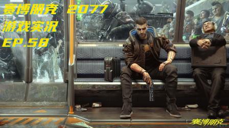 【神探莫扎特】维权竟被逼成精神病-赛博朋克2077(Cyberpunk 2077)丨游戏实况
