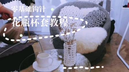 【编织】零基础钩针花瓶套编织教程梁小姐的毛线第17期